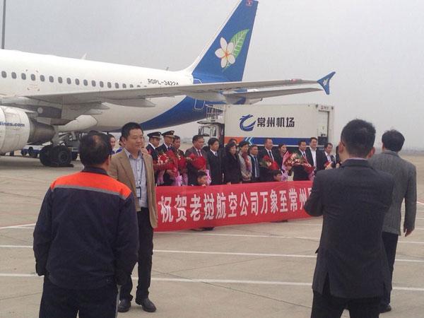 飞机场项目部确保老挝至常州航班首次开航成功